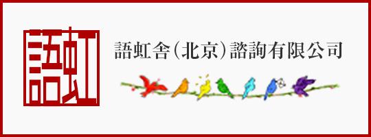 語虹舎(北京)諮詢有限公司